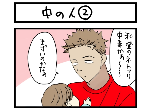 【夜の4コマ部屋】中の人 (2) / サチコと神ねこ様 第1488回 / wako先生