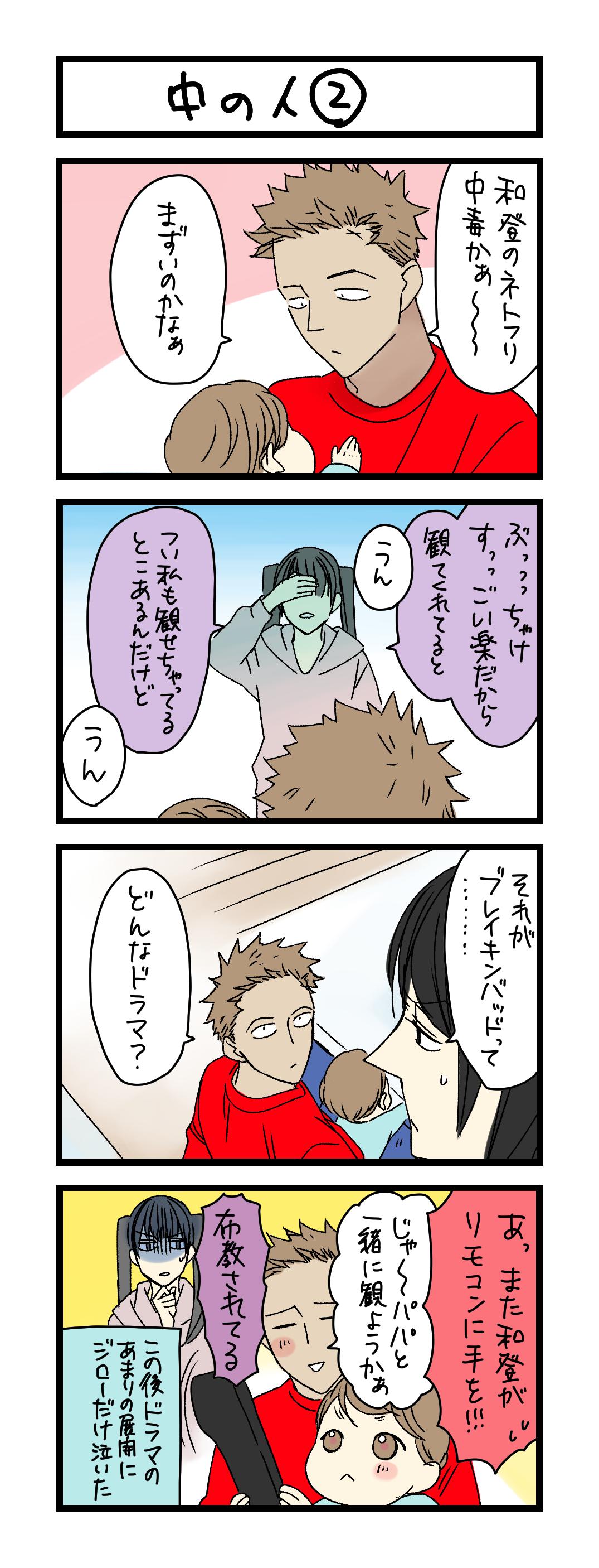 中の人 (2)