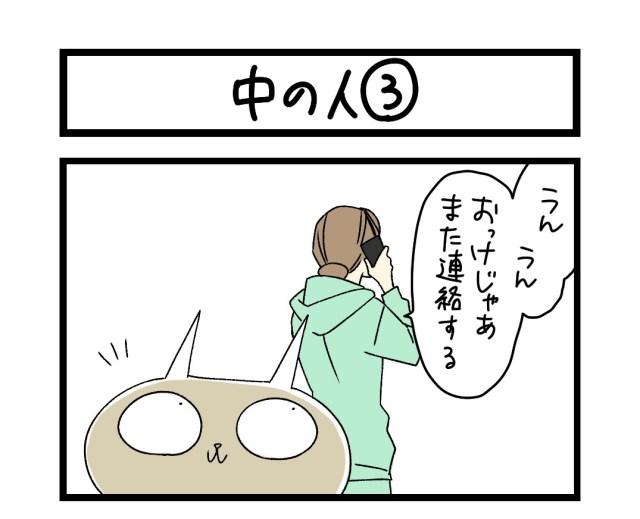 【夜の4コマ部屋】中の人 (3) / サチコと神ねこ様 第1489回 / wako先生