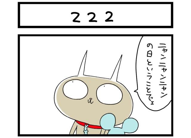 【夜の4コマ部屋】222 / サチコと神ねこ様 第1490回 / wako先生