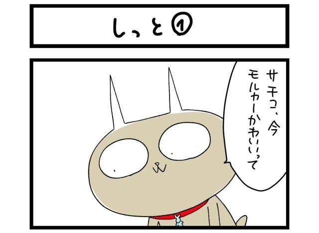 【夜の4コマ部屋】しっと (1) / サチコと神ねこ様 第1492回 / wako先生