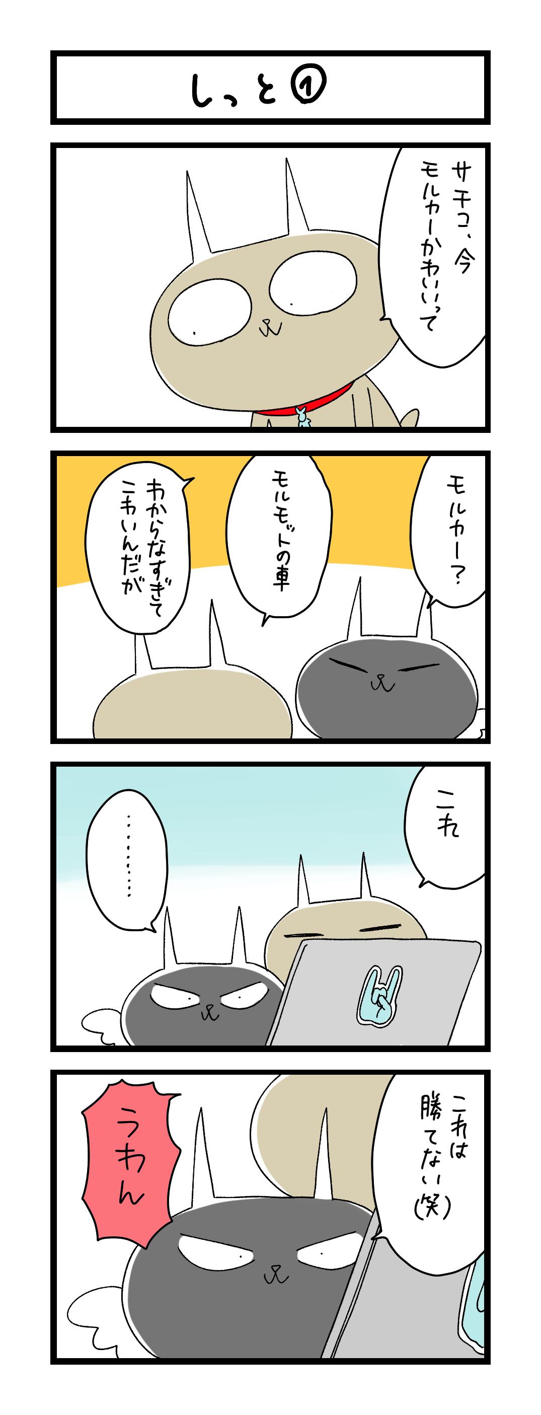 しっと (1)
