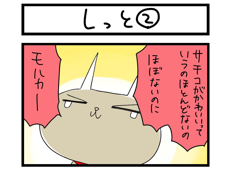 しっと (2) 扉絵
