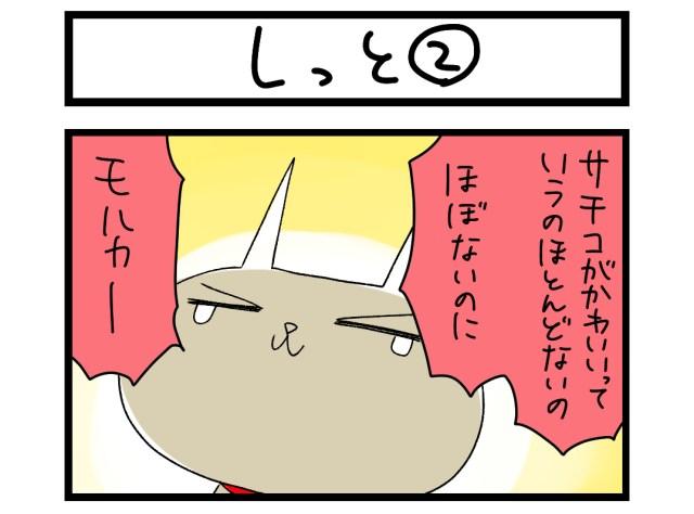 【夜の4コマ部屋】しっと (2) / サチコと神ねこ様 第1493回 / wako先生