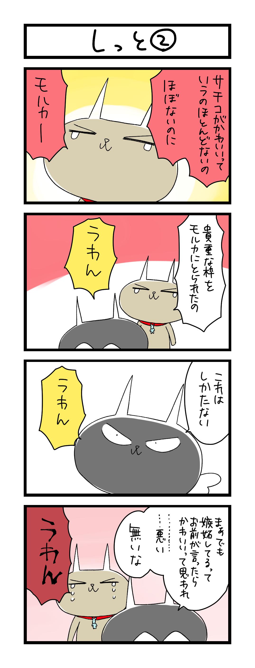しっと (2)