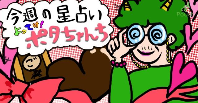 【今週の運勢】よってけ! ポタちゃんち【2021年2月22日版】