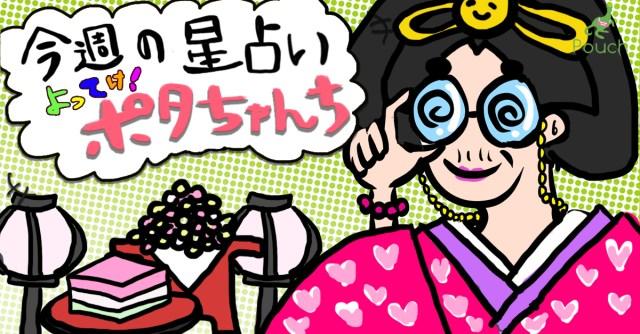 【今週の運勢】よってけ! ポタちゃんち【2021年3月29日版】