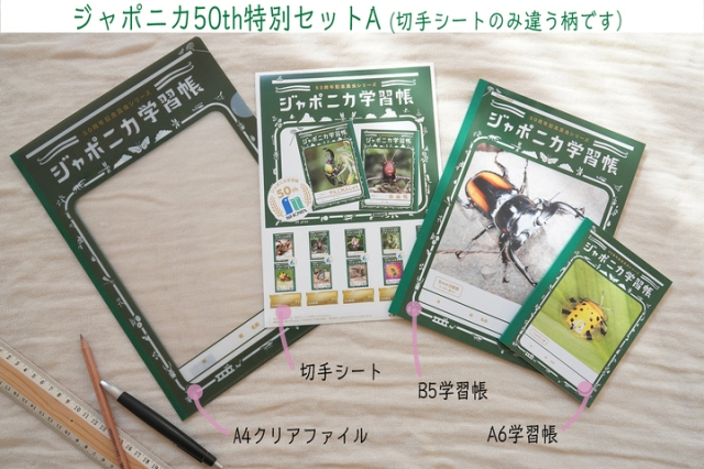あのジャポニカ学習帳が切手シートになったぞー! 50周年記念で発売された「昆虫ノート」をそのままデザインしているよ