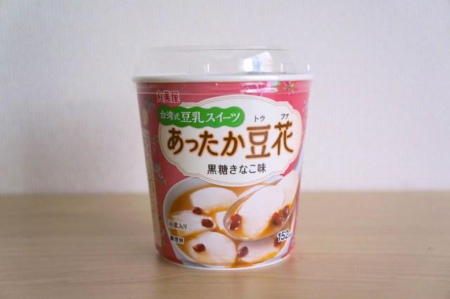 【実食レポ】ファミマで売ってる「あったか豆花(トウファ)」は優しい甘さで最高に癒やされる…! 台湾スイーツがインスタントで楽しめるありがたさよ