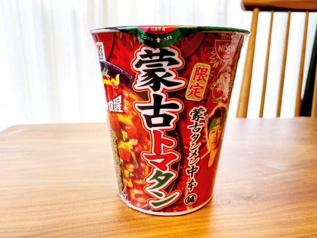 【激辛レポ】セブン「蒙古タンメン中本 蒙古トマタン」は中本ビギナーにこそ勧めたい…! 甘酸っぱいトマト×辛旨味噌が新鮮ですっ
