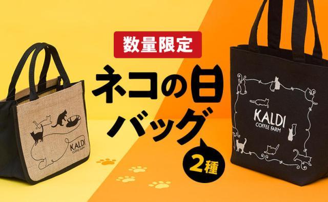 【本日発売】今年のカルディ「ネコの日バッグ」は2種類! 「プレミアム」は猫のタンブラー入りで即完売の予感…