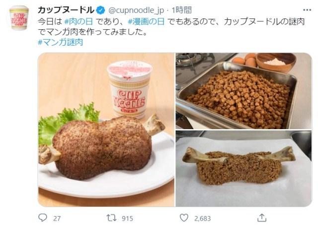カップヌードルが「謎肉」であの「マンガ肉」を再現してる…! 2次元みたいなでっかいお肉ができあがっちゃったよ