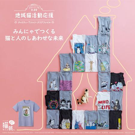 フェリシモ猫部が猫の日 に「地域猫活動応援チャリティーグッズ」を発売! 爆笑問題やポムポムプリンが参加しているよ~!