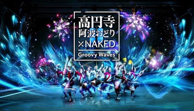 今年の高円寺阿波踊りはひと味違う!? ネイキッドとコラボしてプロジェクトマッピングが繰り広げられるらしい…!