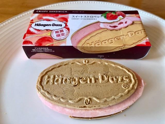 ハーゲンダッツ新作はクリスピーサンド「スイートストロベリー」! プリッとしたイチゴ果肉がたっぷり入った春らしいアイスでした♪