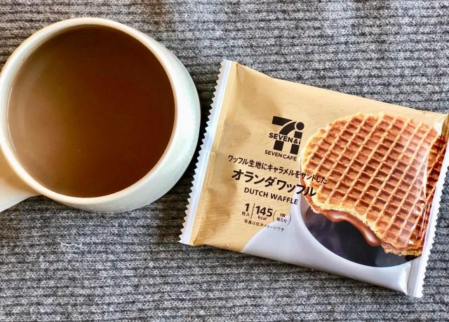 【実食レポ】温めるとシロップがジワっと滲み出す「オランダワッフル」をセブンで発見♪ コーヒーを買うなら絶対一緒に買いたいやつ