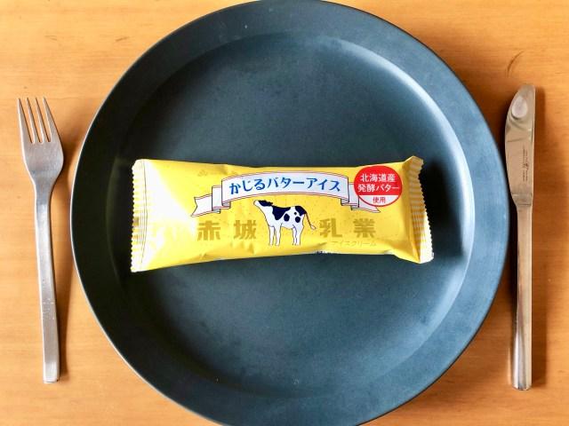 話題の「かじるバターアイス」を食べてみた! 見た目も味もバターのまんますぎて衝撃です