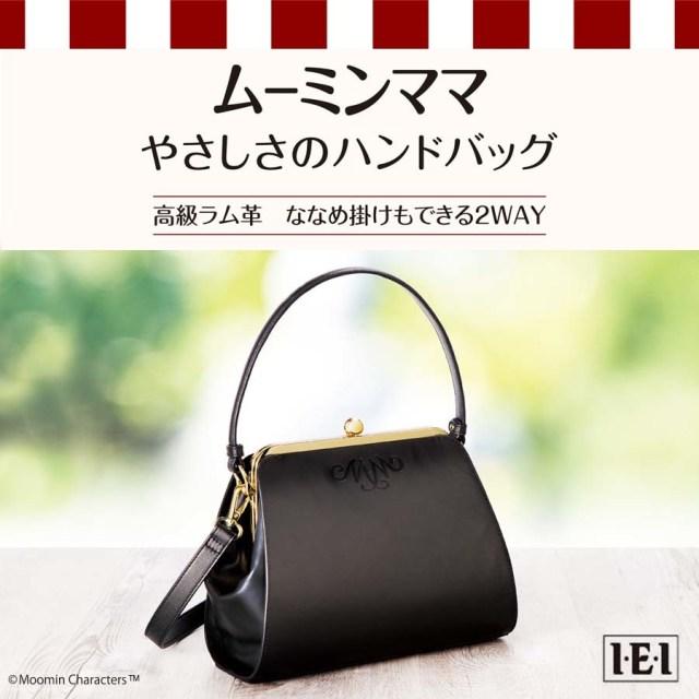 ムーミンママの「ハンドバッグ」が商品化されてる〜! 一見シンプルだけどマニアックな仕掛けがいっぱいだよ…