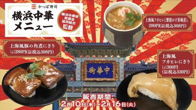 【7日間限定】かっぱ寿司で横浜中華街の味が楽しめる! なんとフカヒレや豚の角煮の握りが登場するってよ〜