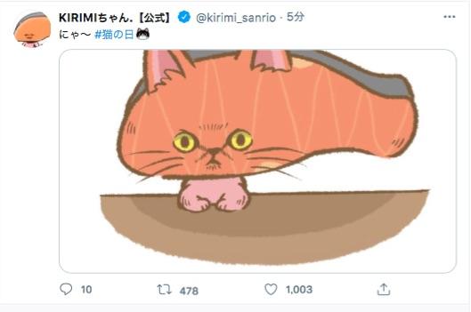【 #猫の日 】サンリオのツイッターが「猫まみれ」になってるよーっ! KIRIMIちゃん.の「本気」すぎるネコ姿に注目…!