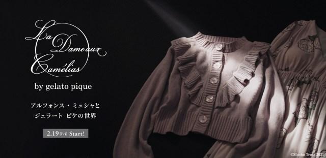 「ジェラピケ×ミュシャ」コラボが再び! 名作「椿姫」をテーマにした優美で繊細なアイテムに目が釘付けです