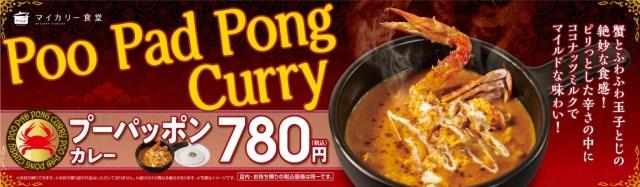 タイの高級カレー「プーパッポンカレー」が780円で食べられるですと〜!? 松屋「マイカリー食堂」にプーパッポンカレーが来たーっ