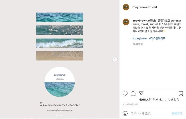 海や空の風景写真がそのままマスキングテープに!韓国雑貨ブランドのマスキンテープがシックでステキ