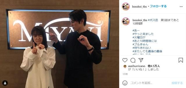 『ボス恋』第5話で間宮祥太朗演じる「中沢先輩」の人気が急上昇! ツンデレボーイのさりげない優しさにキュンとする人が続出しています