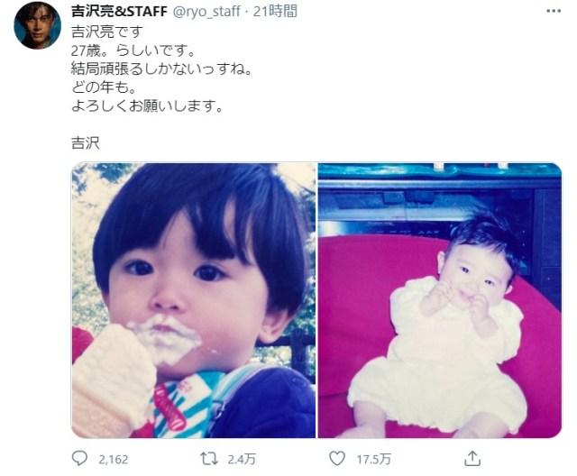 吉沢亮が公開した幼少期の写真が圧倒的美…! 赤ちゃん時代からすでに国宝級の可愛さです