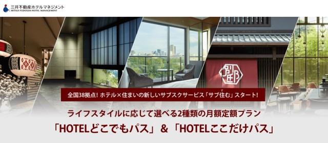 憧れの「ホテル暮らし」が月15万円からできちゃう!? ホテルのサブスク「サブ住む」がスタート!