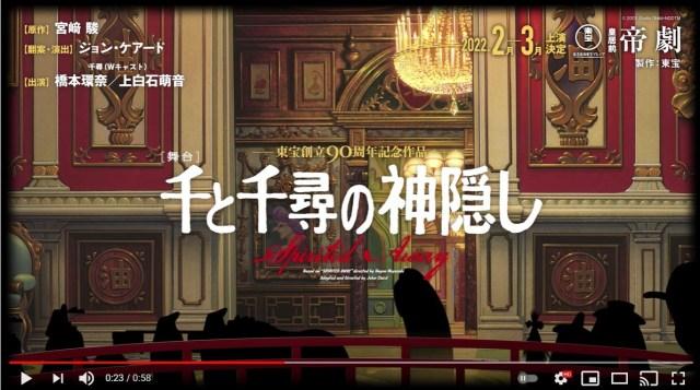 『千と千尋の神隠し』が橋本環奈&上白石萌音のダブル主演で舞台化決定! ネットでは「他の役は誰が演じるの?」と話題です