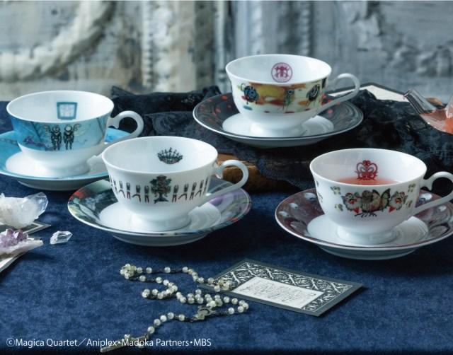 『まど☆マギ』のカップ&ソーサーは魔女の世界観が凝縮されてる! 魔女と手下のデザインにファン心がくすぐられます
