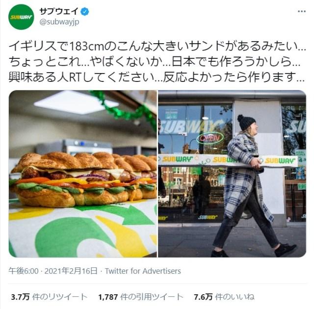 イギリスのサブウェイにある「183cmのサンドイッチ」が日本に上陸するかも…? サブウェイ公式アカウントの投稿が人気に