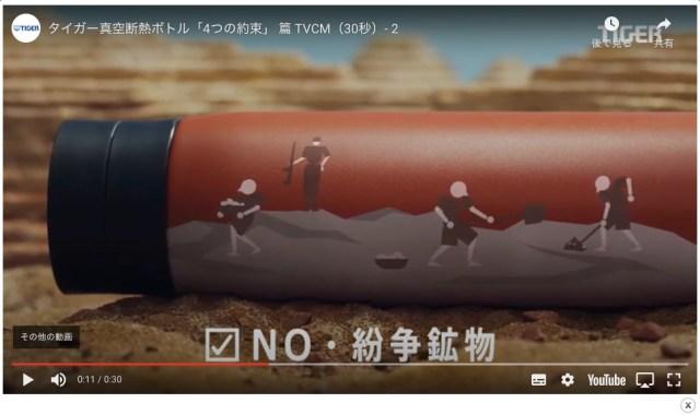 タイガー魔法瓶の「NO・紛争鉱物」ってどういうこと?  調べてみたら平和を考えるうえでとっても大切な言葉でした