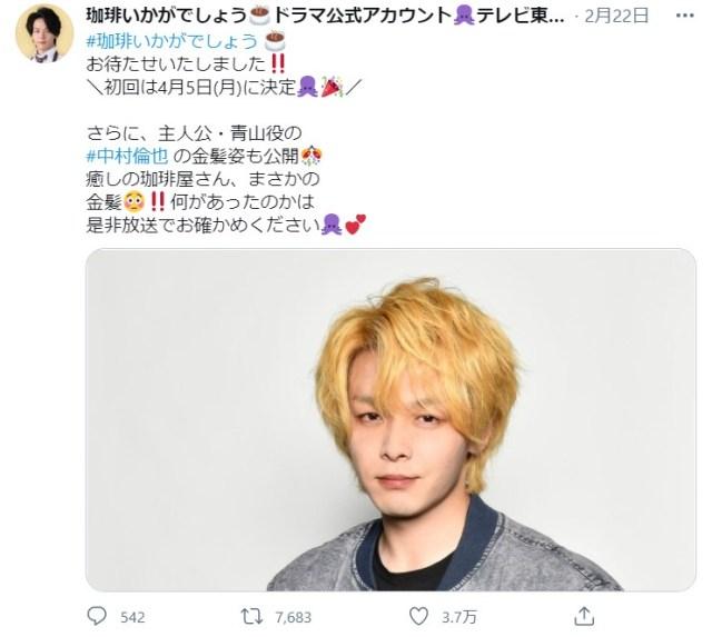 中村倫也が金髪になっている…!! ドラマ『珈琲いかがでしょう』のキャラクタービジュアルと放送日が発表されたよ