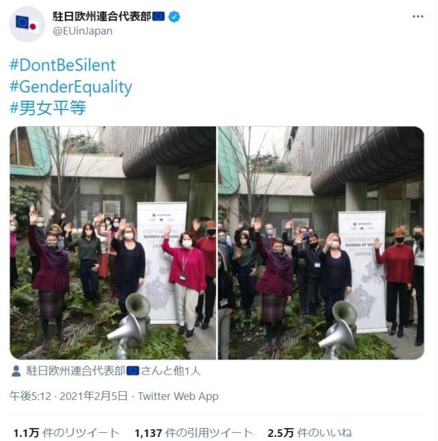男女平等のために「沈黙を打ち破ろう」世界各国の大使館が「#DontBeSilent」とツイート / 声を上げる人が増え続けトレンド1位に