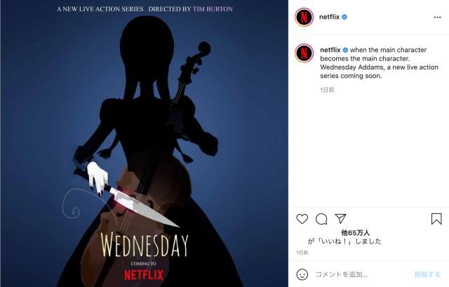 Netflix×ティム・バートンで『アダムス・ファミリー』を実写ドラマ化! 主役はアダムス家の長女・ウェンズデーです