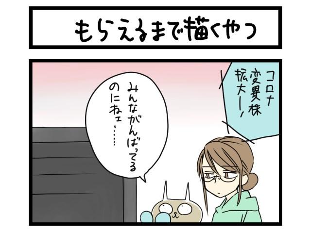 【夜の4コマ部屋】もらえるまで描くやつ / サチコと神ねこ様 第1494回 / wako先生