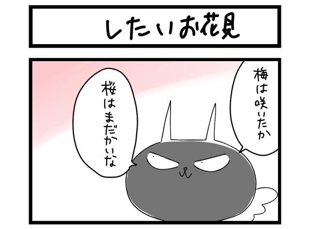 【夜の4コマ部屋】したい お花見 / サチコと神ねこ様 第1497回 / wako先生