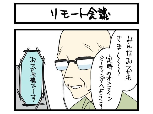 【夜の4コマ部屋】リモート会議 / サチコと神ねこ様 第1498回 / wako先生