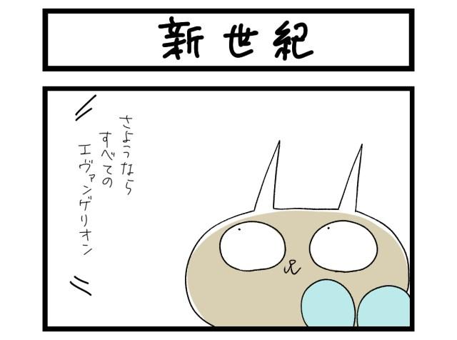 【夜の4コマ部屋】新世紀 / サチコと神ねこ様 第1499回 / wako先生