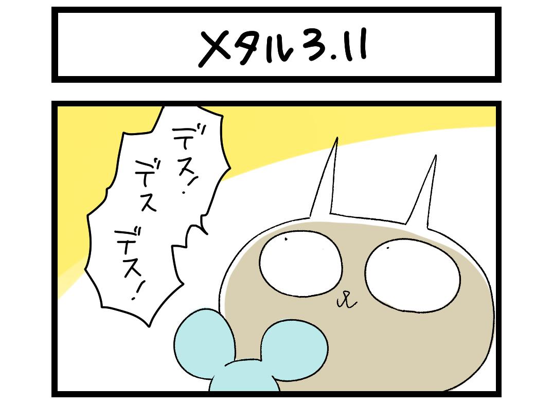 メタル 3.11 扉絵