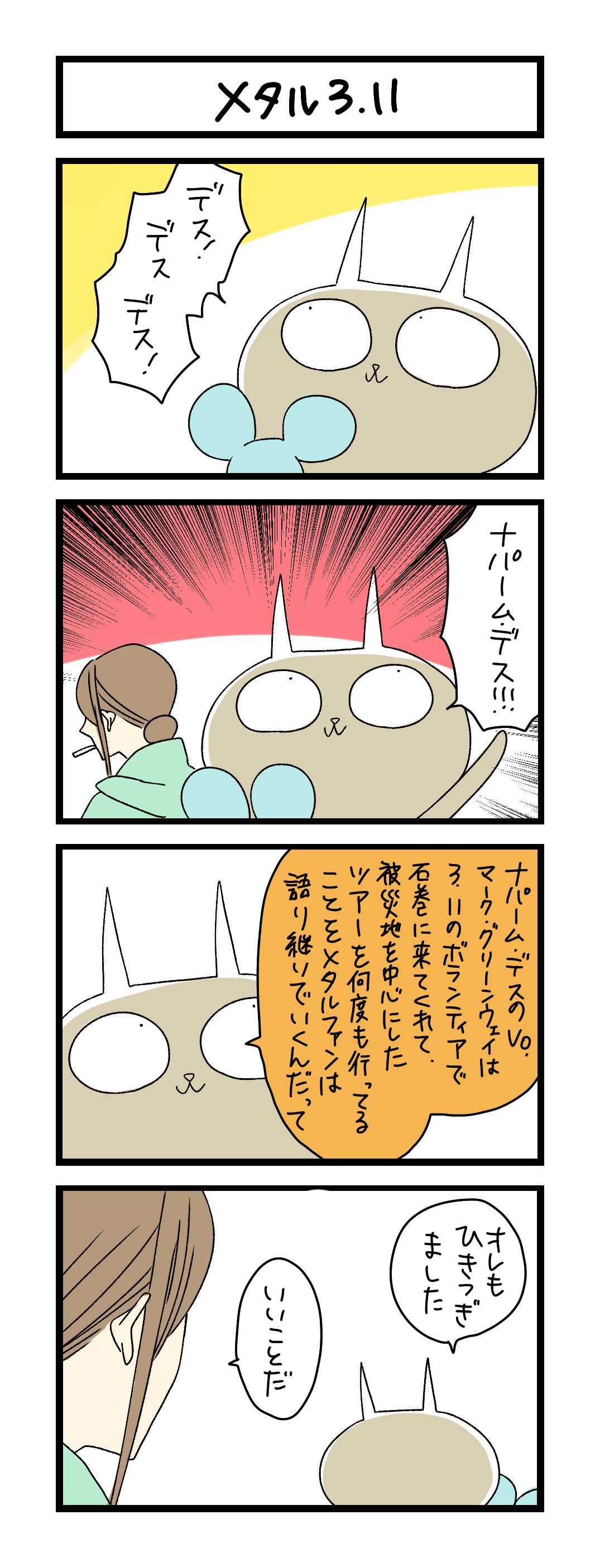 メタル 3.11