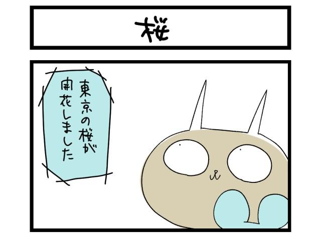 【夜の4コマ部屋】桜 / サチコと神ねこ様 第1502回 / wako先生