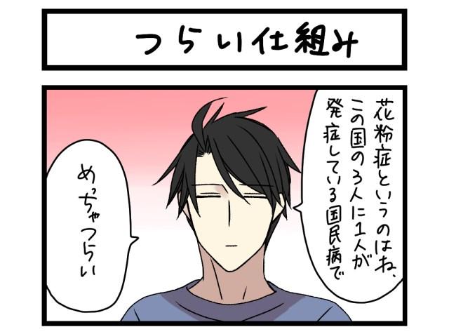 【夜の4コマ部屋】つらい仕組み / サチコと神ねこ様 第1504回 / wako先生