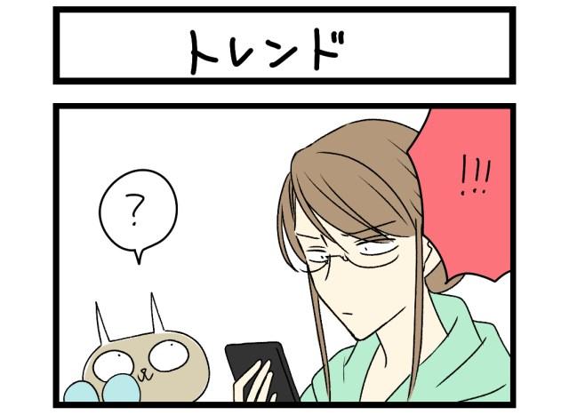 【夜の4コマ部屋】トレンド  / サチコと神ねこ様 第1505回 / wako先生