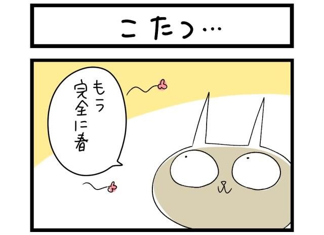 【夜の4コマ部屋】こたつ… / サチコと神ねこ様 第1506回 / wako先生