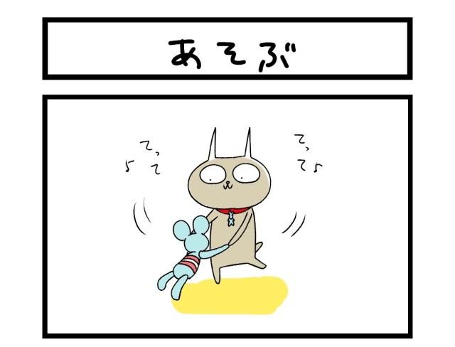 【夜の4コマ部屋】あそぶ / サチコと神ねこ様 第1507回 / wako先生