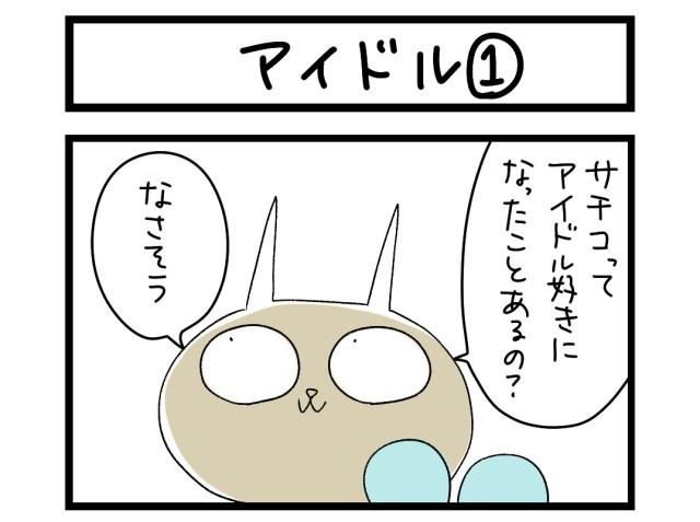 【夜の4コマ部屋】アイドル (1) / サチコと神ねこ様 第1508回 / wako先生