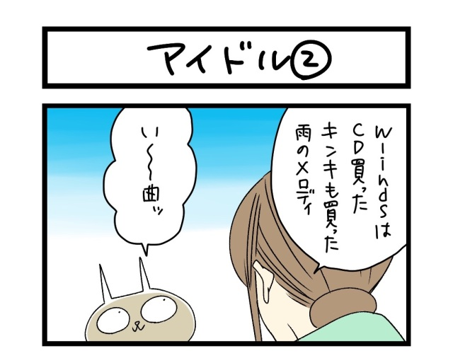 【夜の4コマ部屋】アイドル (2) / サチコと神ねこ様 第1509回 / wako先生